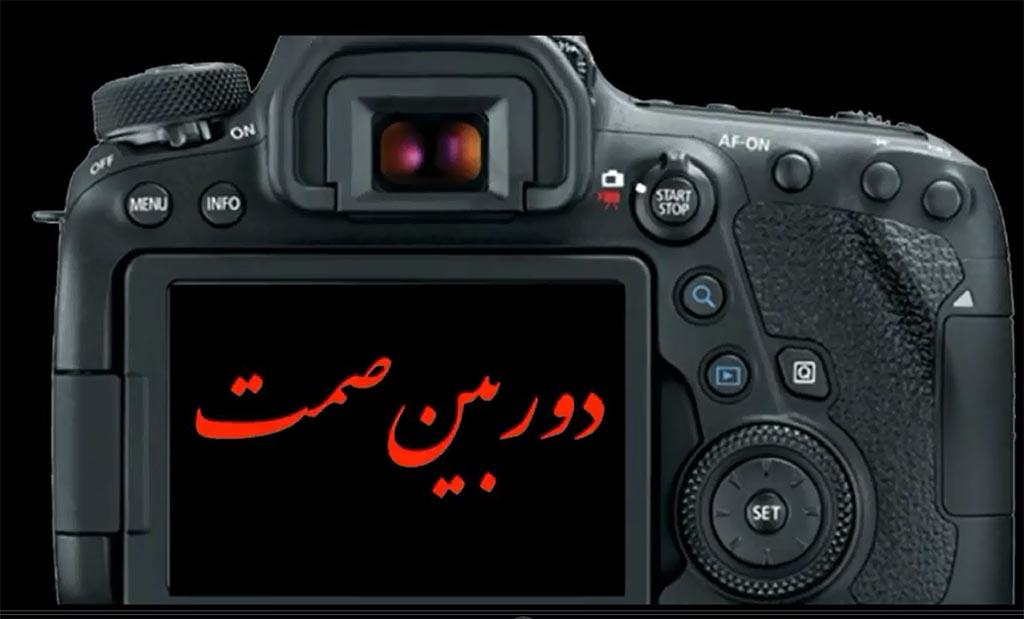 دوربین صمت : سفر وزیر صمت به شهرستان دماوند و فیروزکوه