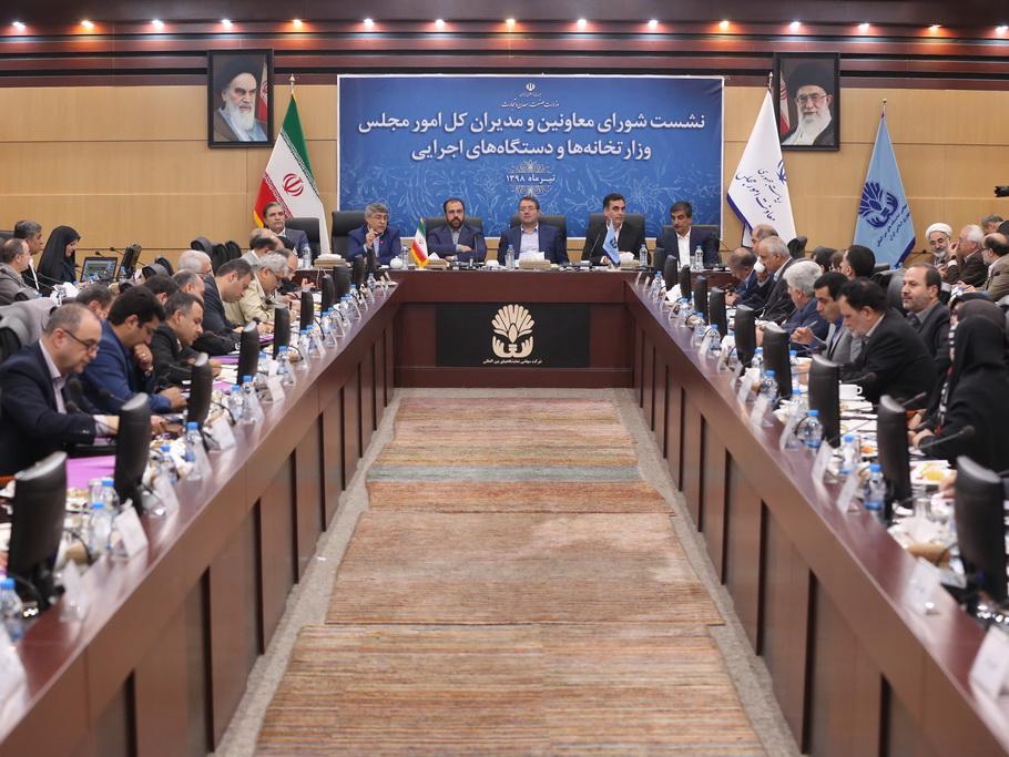 نشست شورای معاونین و مدیران کل امور مجلس وزارتخانه ها و دستگاههای اجرایی
