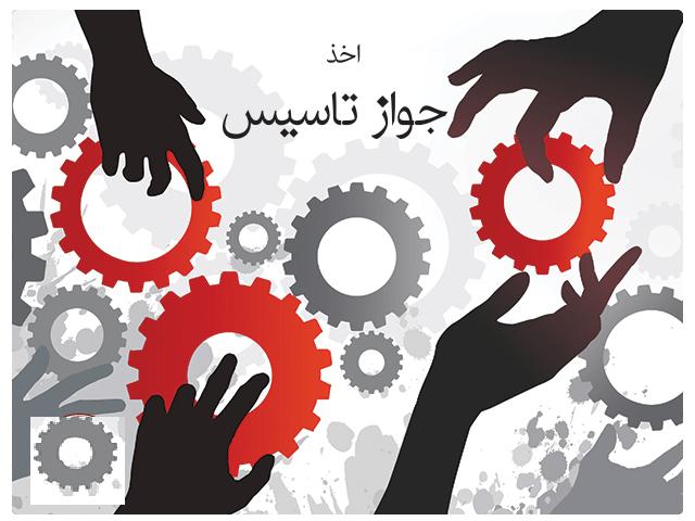 رشد 46 درصدی صدور جواز تأسیس ایجادی در آذربایجان شرقی